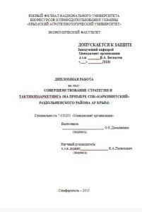 """Пример титульного листа для ВКР по специальности """"Менеджмент организации"""""""