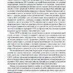 Пример аннотации в авторской монографии