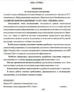 """Пример рецензии на магистерскую диссертацию по специальности """"Информационный менеджмент"""""""