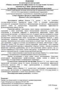 """Пример рецензии на магистерскую диссертацию по специальности """"Государственное и муниципальное управление"""""""