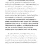 Пример сочинения-описания 3