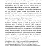 Пример сочинения-повествования 3