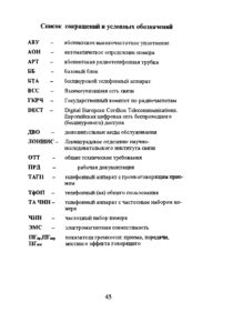 В списке указываются, в том числе и авторские сокращения