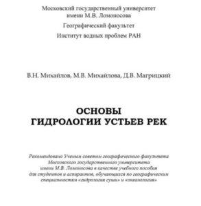 Обычный титульный лист монографии