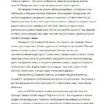 """Пример сочинения по картине """"Золотая осень в Карелии"""""""