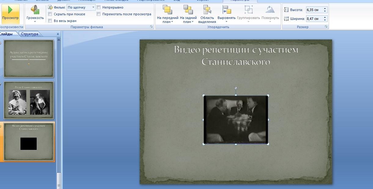 Готовый слайд с видео файлом