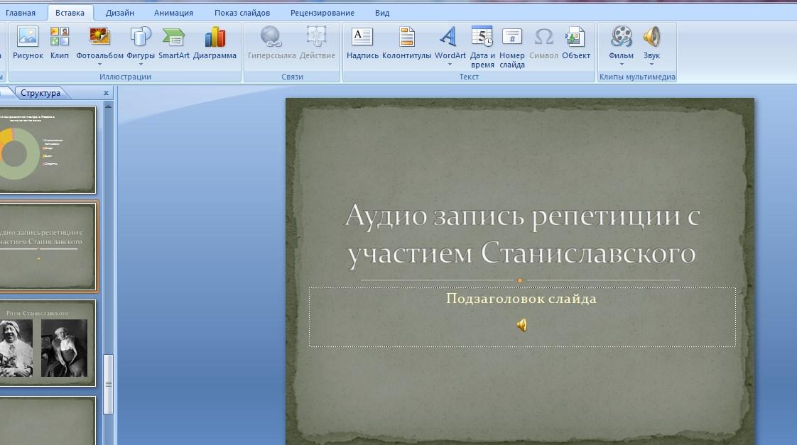 Готовый слайд со звуковым файлом
