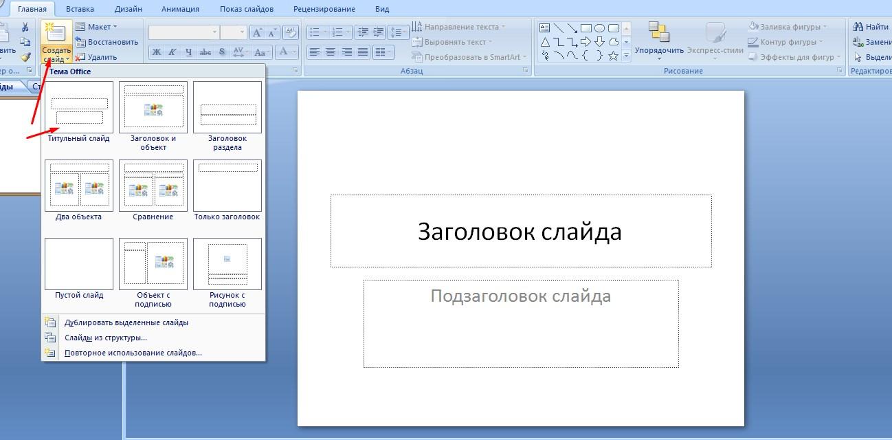 Первый слайд и выбор макета