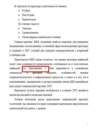 Пример оформления ссылки на приложение в тексте