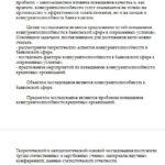 """Пример описания методов в курсовой по дисциплине """"Банковское дело"""""""