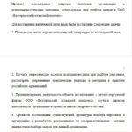 """Пример описания методов в курсовой по дисциплине """"Дефектология"""""""