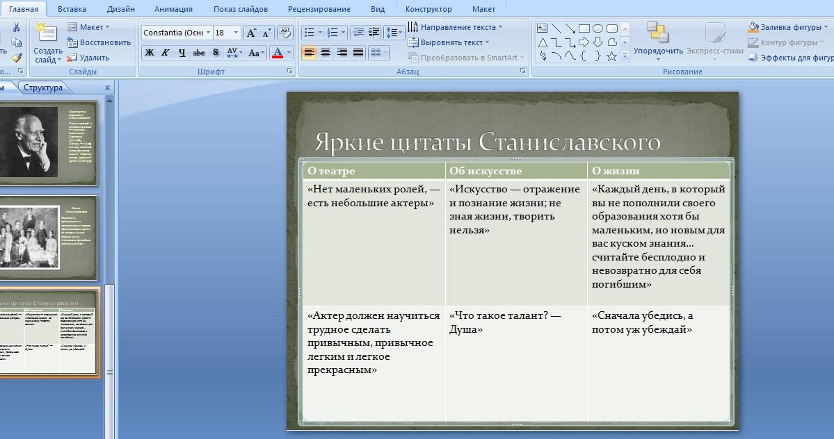 Заполненная таблица на слайде