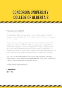 Мотивационное письмо на получение стипендии