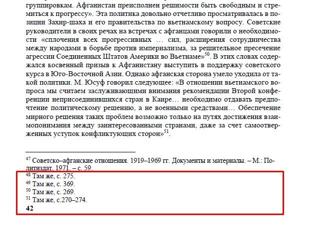 Пример оформления повторных затекстовых ссылок