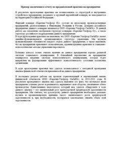 Пример заключения к отчету по преддипломной практике на предприятии