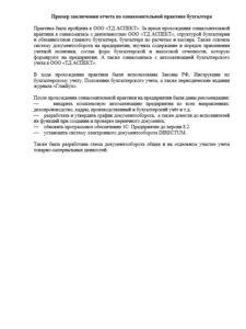 Пример заключения отчета по ознакомительной практике бухгалтера