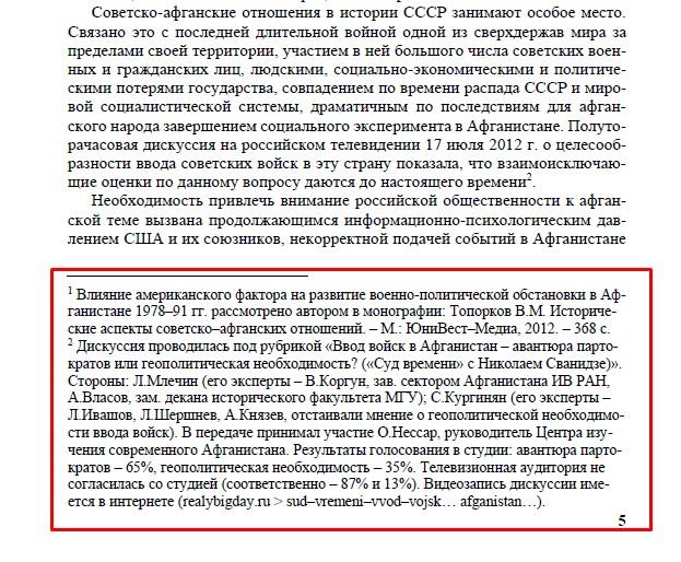 Примеры ссылки (1) и сноски (2)