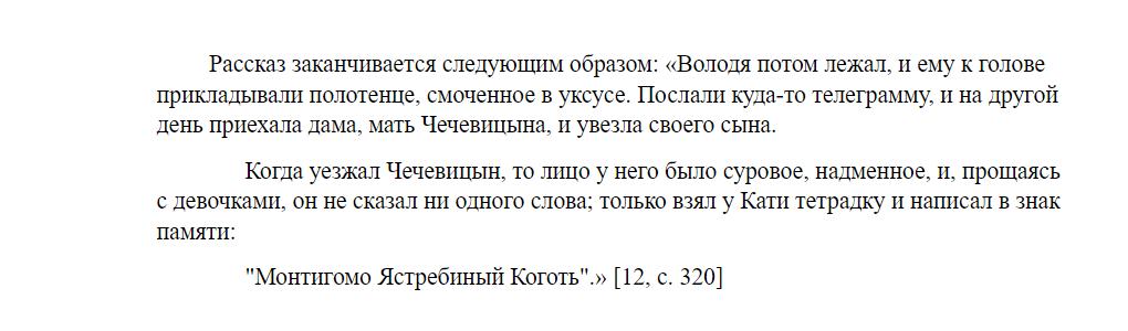 Абзацы и кавычки в прямом цитировании