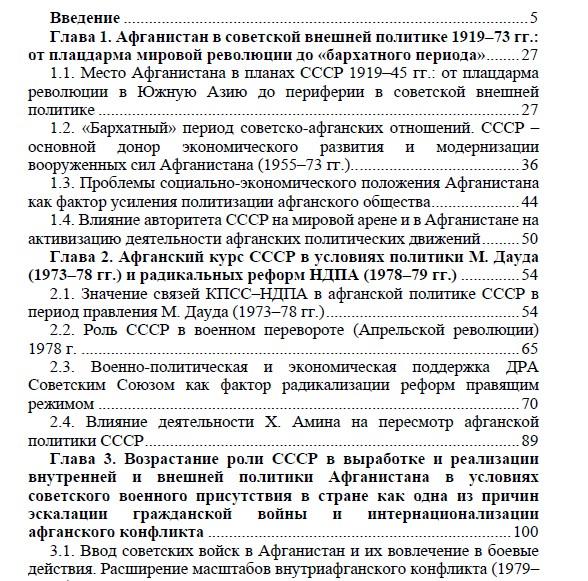 Пример оформления заголовков в главах и подглавах