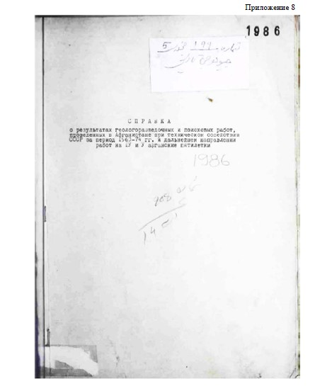 Пример оформления сканированного документа в приложении