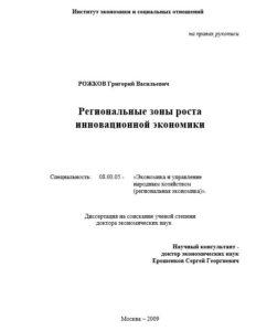Пример докторской диссертации по экономике