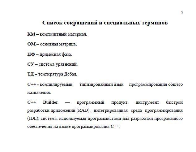 Пример оформления списка сокращений