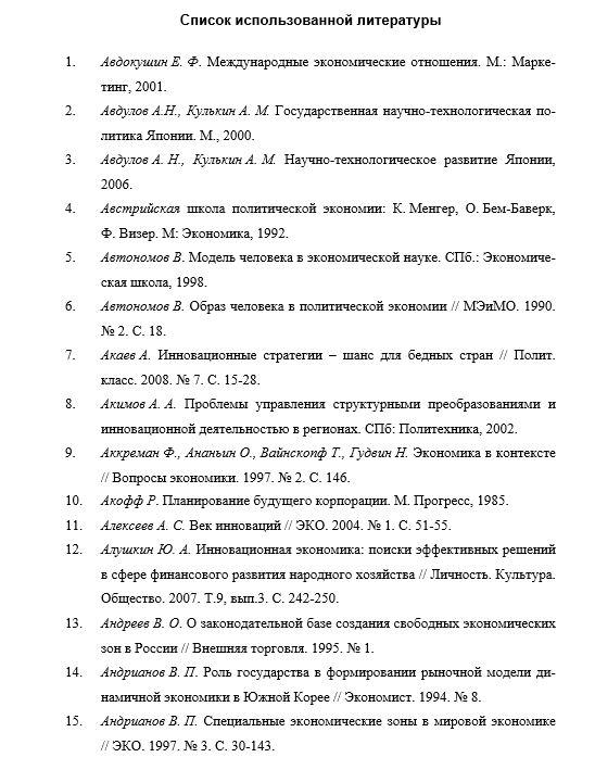 Пример списка литературы в диссертации