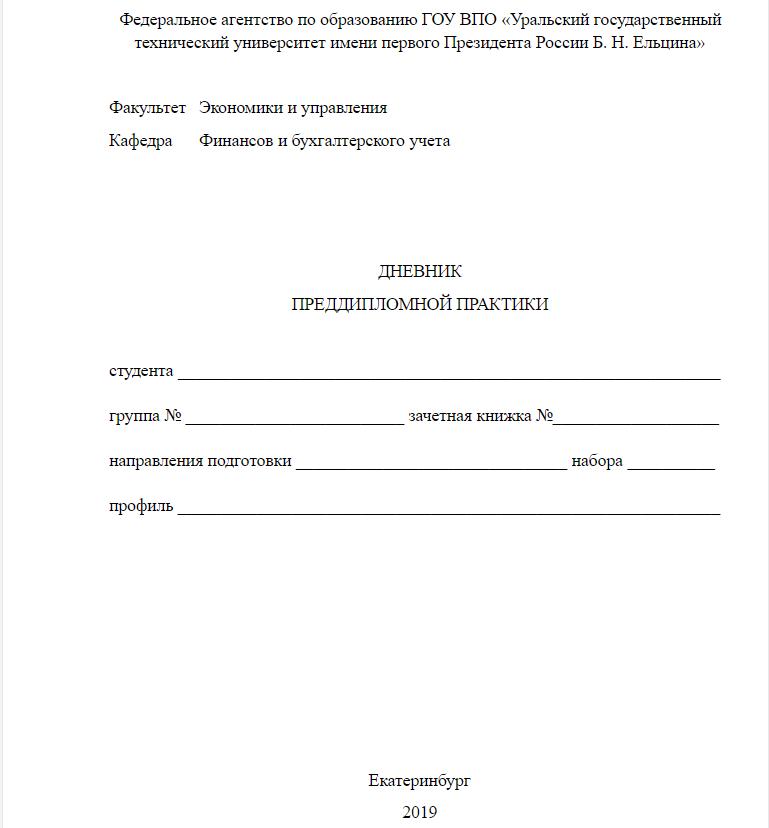Пример титульного листа дневника практики