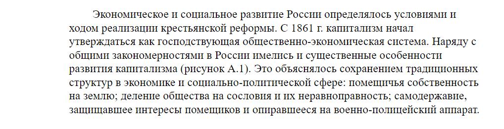 Пример внутритекстовой ссылки на схему, размещенную в приложении