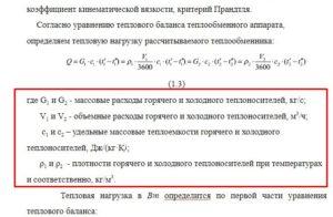Пример объяснения значений элементов формул