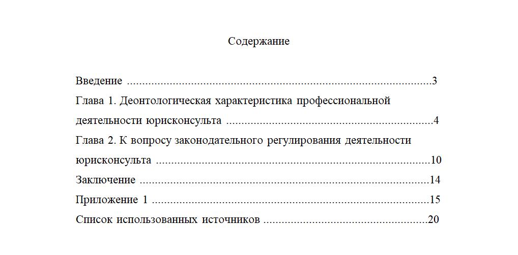 Список литературы и приложение не учитываются в общем объеме работы, поэтому в некоторых вузах не требуют указывать номер страницы, с которой эти элементы начинаются