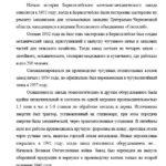 Экономическая характеристика ОАО БКМЗ