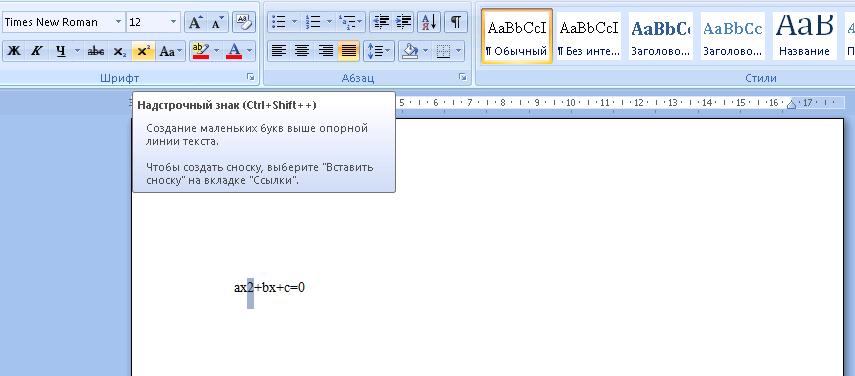 Оформление формулы с использованием надстрочного символа