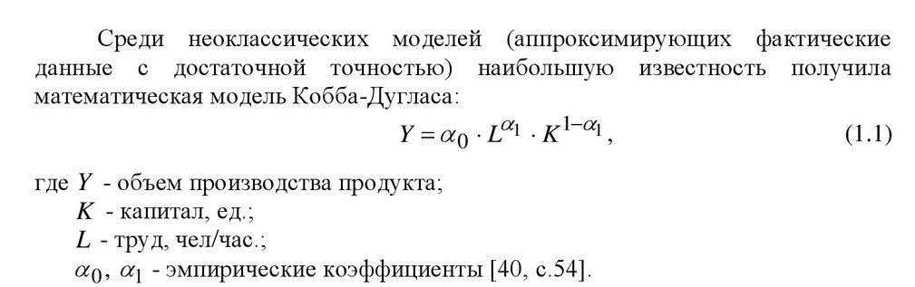 Пример оформления формул в тексте