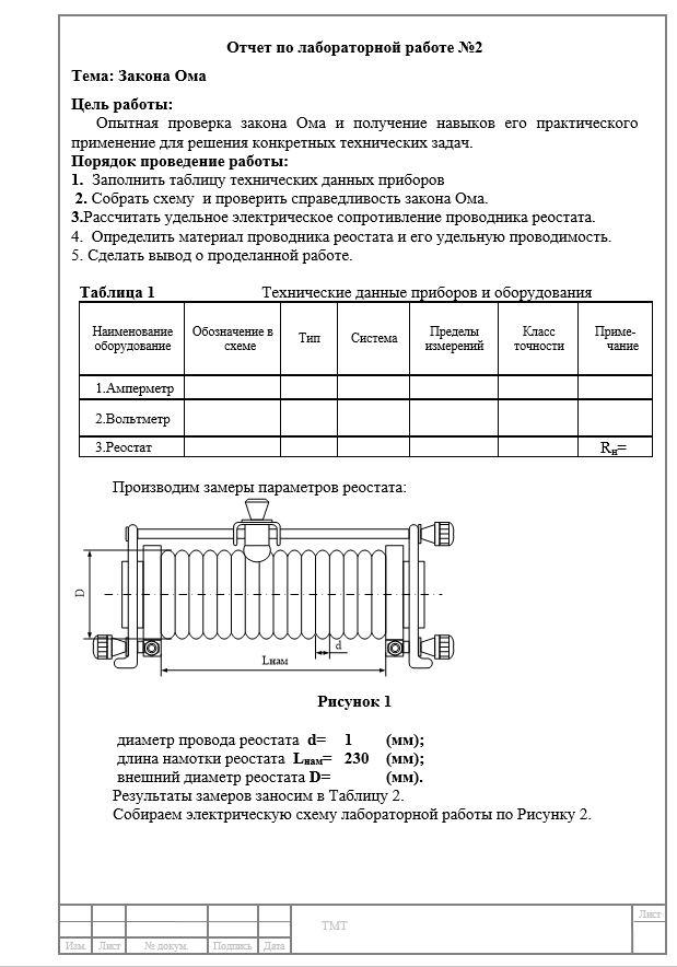 Пример отчета, оформленного на листах с рамкой