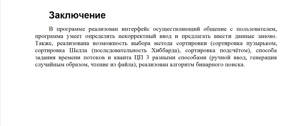 Пример заключения их отчета по лабораторной работе