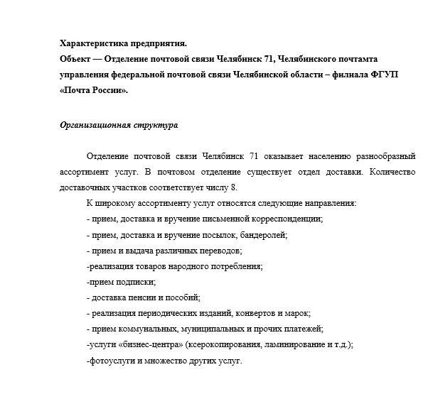 Пример. Организационная структура