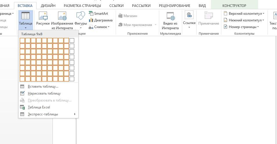 Самое простое — создание таблицы