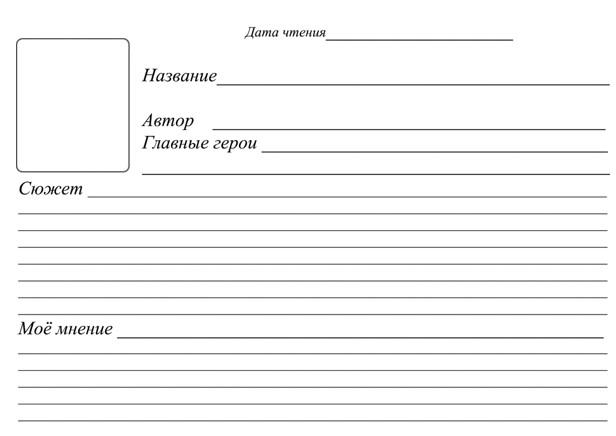 Пример бумажного читательского дневника