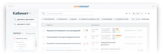 Сервис Антиплагиат.ру