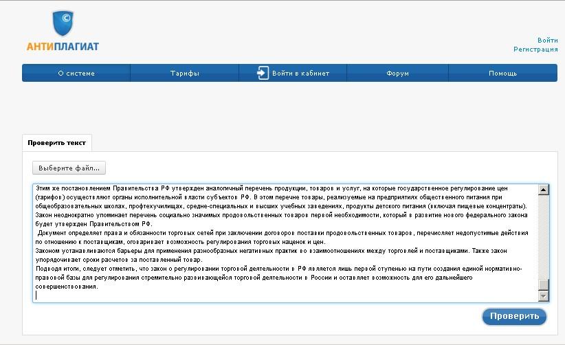программа для перефразирования текста от плагиата - фото 4