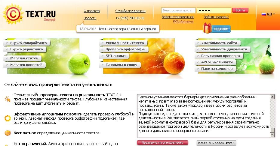 Проверка плагиата научной статьи - text.ru