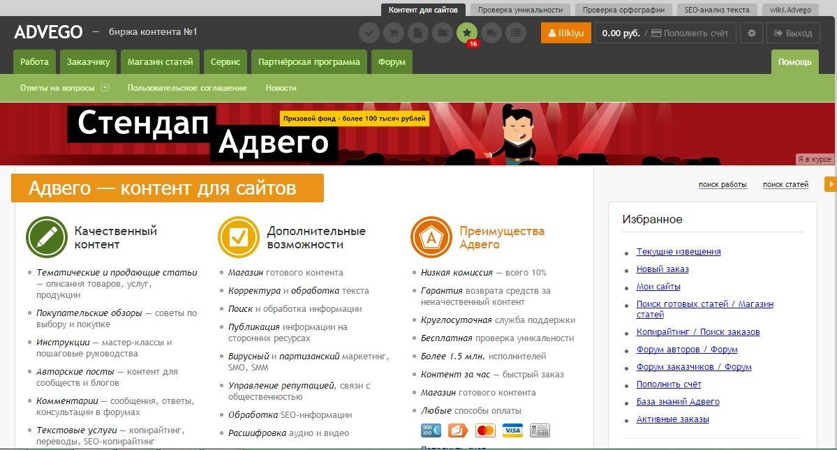 Advego - заработок на написании статей