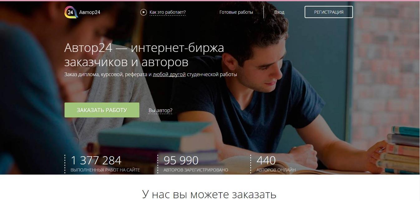 Автор24 - зарабатывайте в интернете, как автор студенческих работ