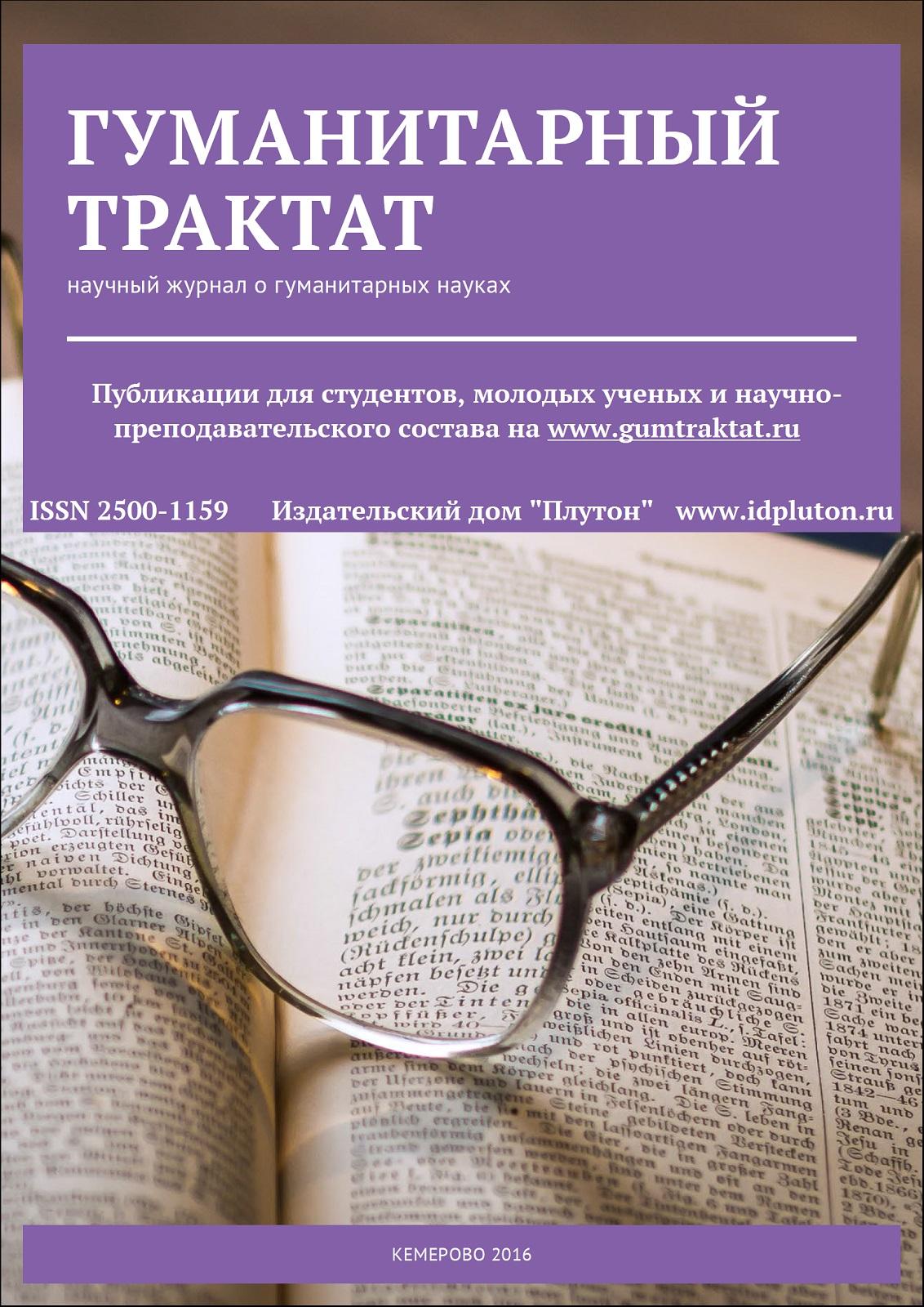 журнал вак сибирский вестник