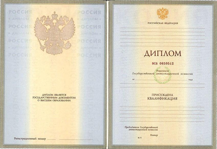 Образец подлинного диплома
