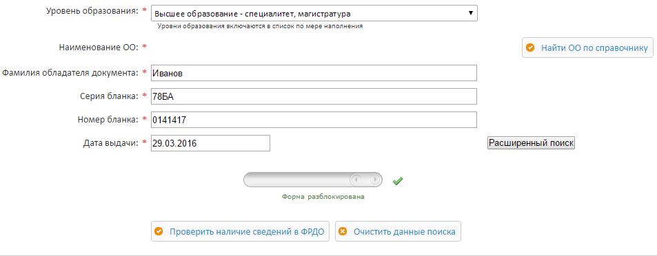 Пример заполнения полей для проверки диплома в реестре