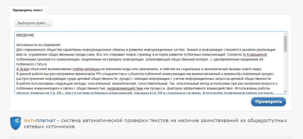 Пример загрузки текста для проверки на сервисе: http://www.antiplagiat.ru/