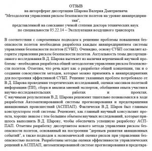 Отзыв на автореферат докторской диссертации (образец)