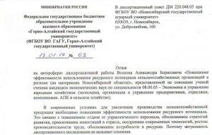 Отзыв на автореферат кандидатской диссертации (образец)